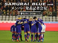Junior Mundial | Samurajska młodość zdobywa Brazylię